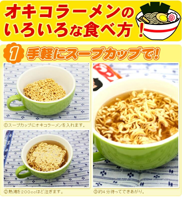 オキラーメンの食べ方1(沖縄限定 沖縄お土産 沖縄おみやげ)