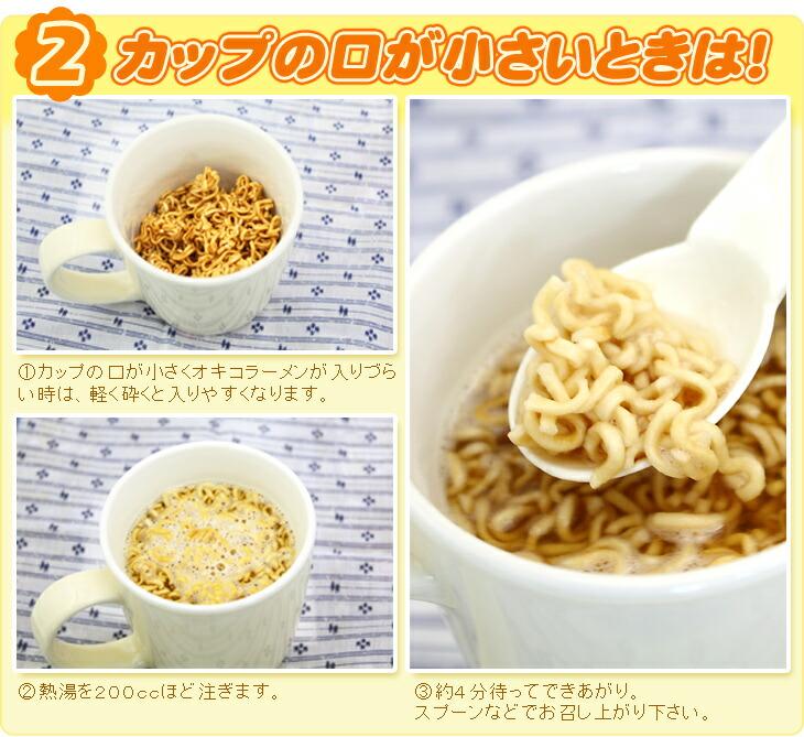 オキラーメンの食べ方2(沖縄限定 沖縄お土産 沖縄おみやげ)