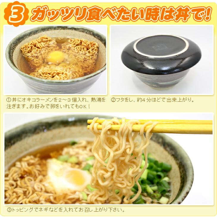 オキラーメンの食べ方3(沖縄限定 沖縄お土産 沖縄おみやげ)