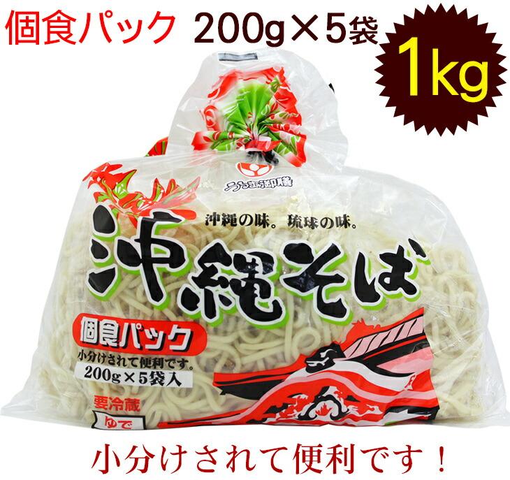 沖縄そば1kg200g×5食パック