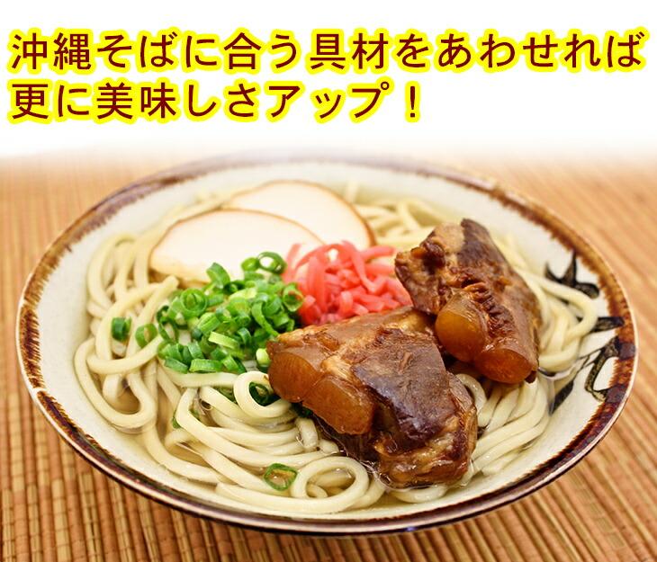 お好きな具材とスープで本格沖縄そば