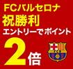 FCバルセロナ祝勝利!全ショップ ポイント2倍