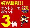 ヴィッセル神戸・FCバルセロナ祝勝利!エントリーでポイント3倍