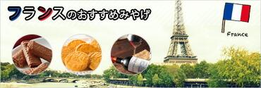 フランスのおみやげ人気商品