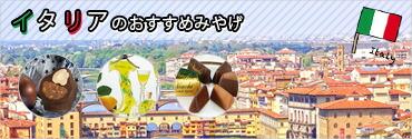 イタリアのおみやげ人気商品