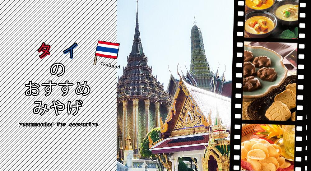 タイのおすすめ土産