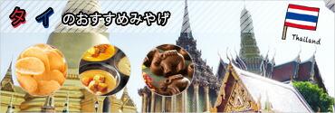 タイのおみやげ人気商品