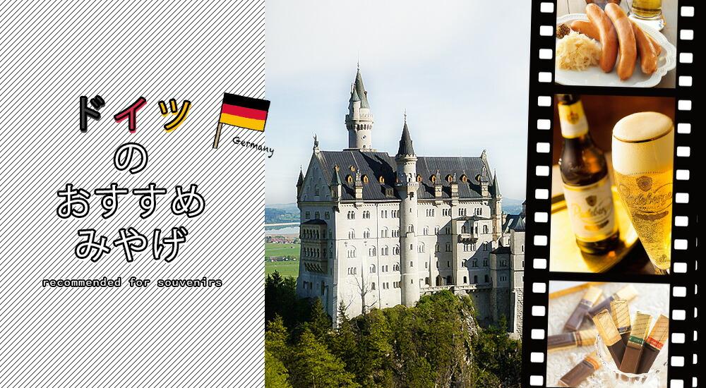 ドイツのおすすめ土産