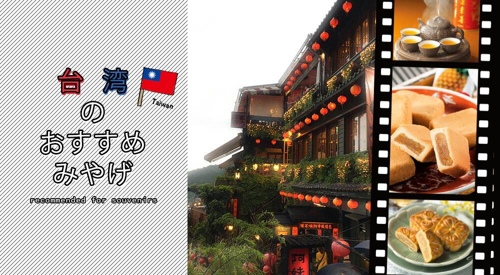 台湾お土産はコレ