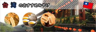 台湾のおみやげ人気商品