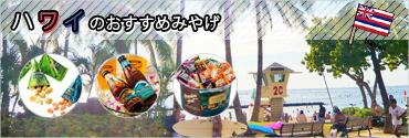 ハワイのおみやげ人気商品