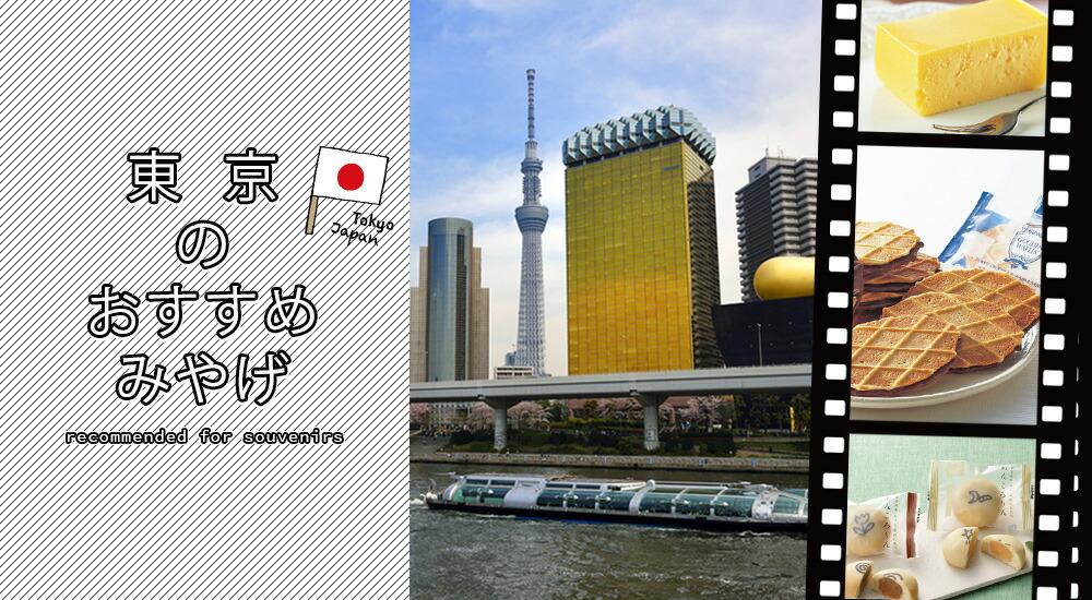 東京のおすすめ土産