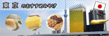 東京のおみやげ人気商品