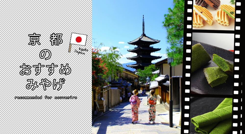 京都のおすすめ土産
