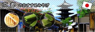 京都のおみやげ人気商品