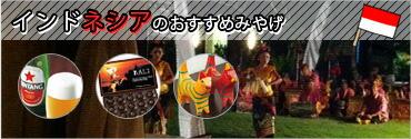 インドネシアのおみやげ人気商品