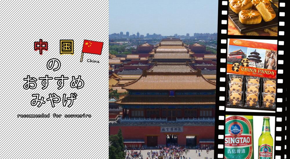 中国のおすすめ土産