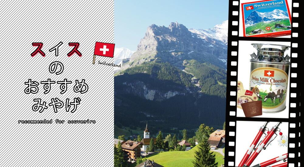 スイスのおすすめ土産