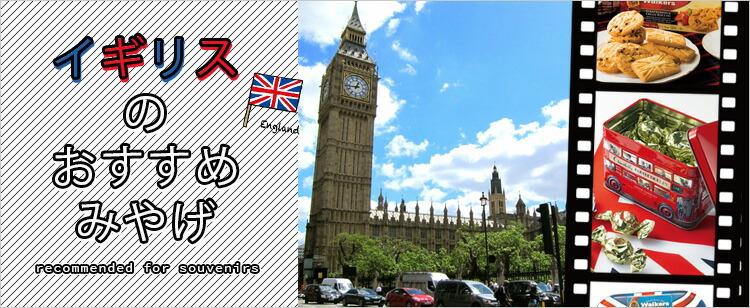 イギリスお土産ランキング