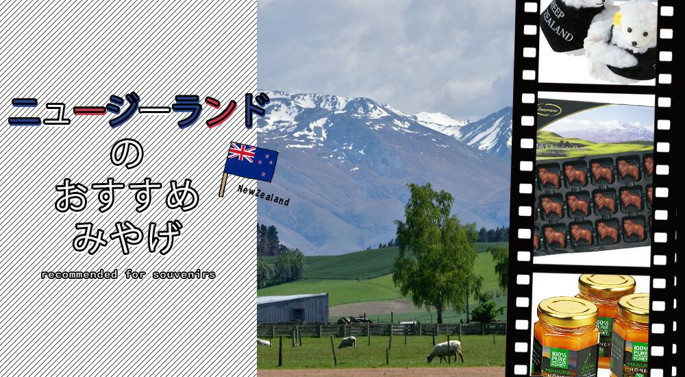ニュージーランド編