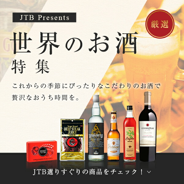 世界のお酒特集