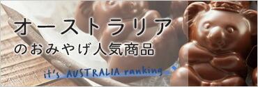オーストラリアのおみやげ人気商品