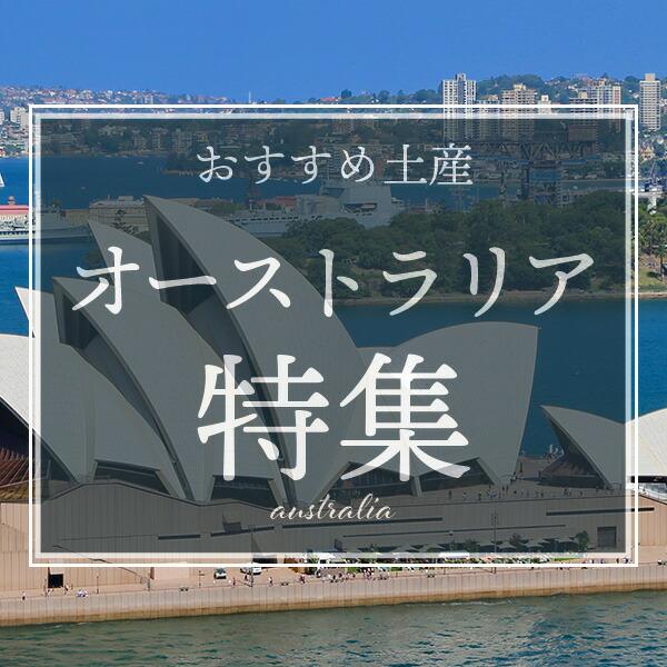 オーストラリア編