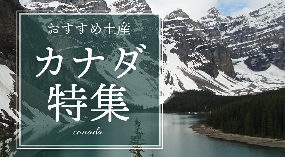 カナダ土産特集