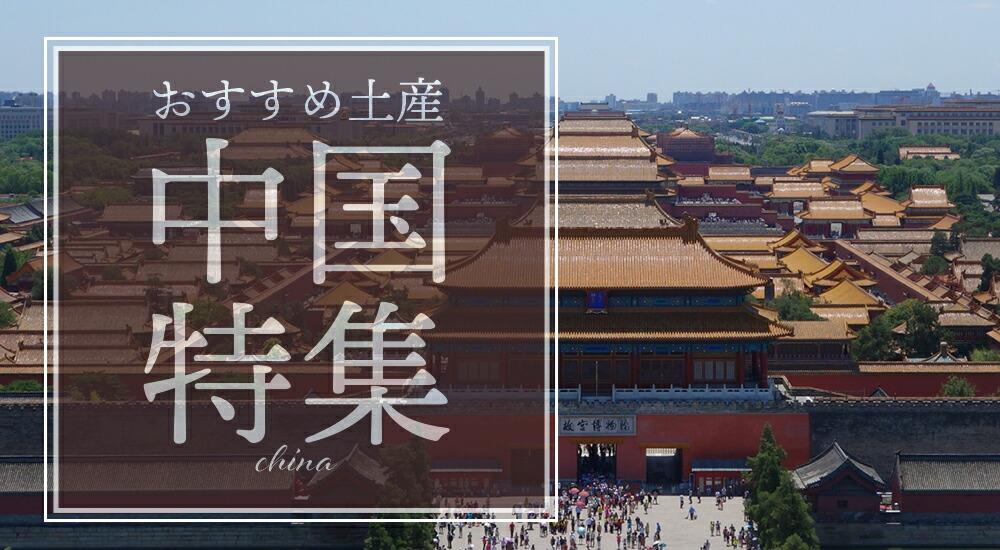 おすすめ中国土産特集