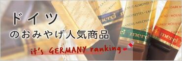 ドイツのおみやげ人気商品
