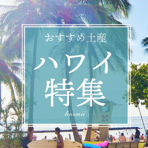 ハワイ お土産ランキング