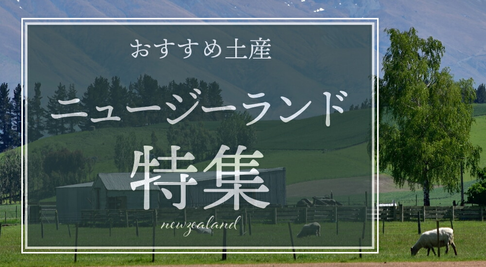 おすすめニュージーランド土産特集