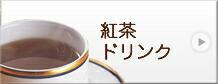 紅茶・ドリンク