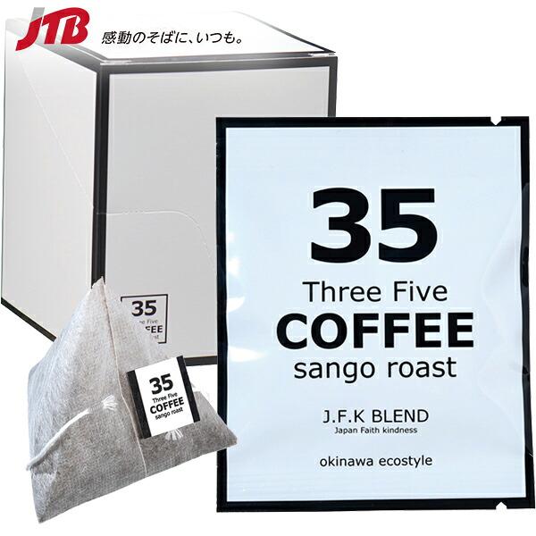 35COFFEE L.F.K BLEND テトラバック【沖縄 お土産】|コーヒー 沖縄土産 おみやげ n0518