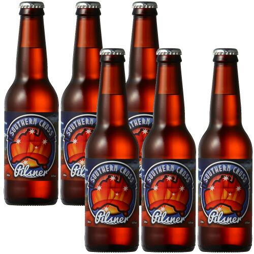 サザンクロス ピルスナービール 330ml×6本セット【オーストラリア お土産】|オンライン飲み会|ビール オセアニア お酒 オーストラリア土産 おみやげ sa1204