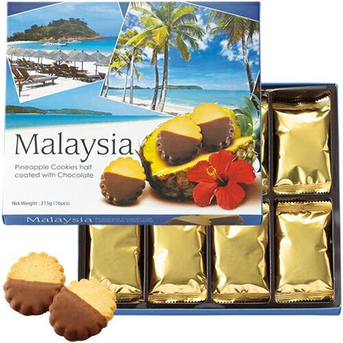 マレーシア チョコがけパイナップルクッキー【マレーシア お土産】|クッキー 東南アジア マレーシア土産 おみやげ お菓子 sa1204