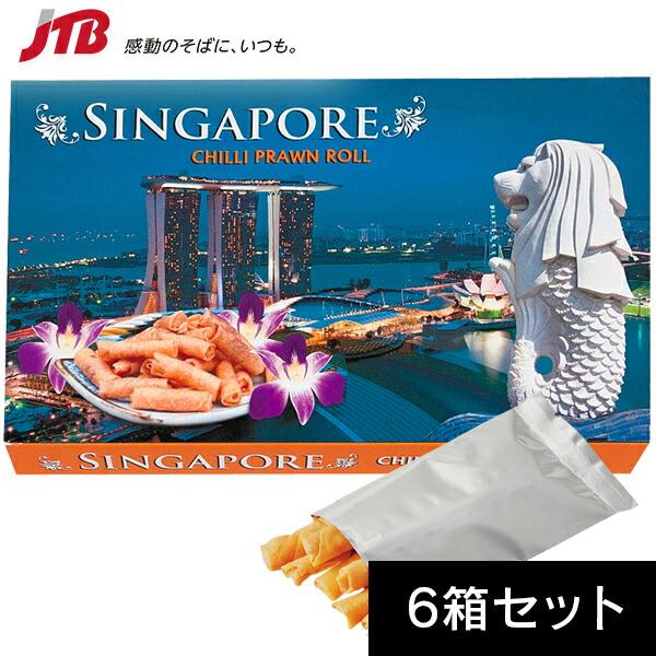 【シンガポール お土産】シンガポール チリプロウンロール6箱セット|スナック菓子 東南アジア 食品 シンガポール土産 おみやげ お菓子