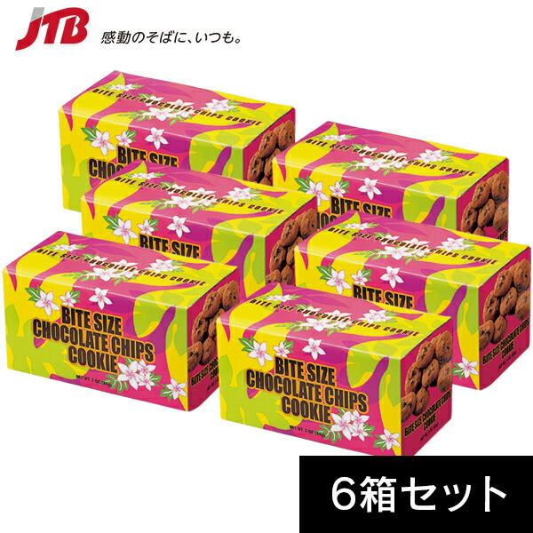 【ハワイ お土産】ひと口サイズチョコチップクッキー6箱セット|クッキー ハワイ 食品 ハワイ土産 おみやげ お菓子 ss0304