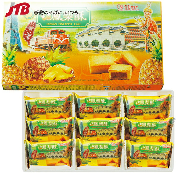 台湾 お土産 台湾 パイナップルケーキ1箱|焼菓子 アジア 食品 台湾土産 お菓子 バレンタイン ホワイトデー ギフト プレゼント