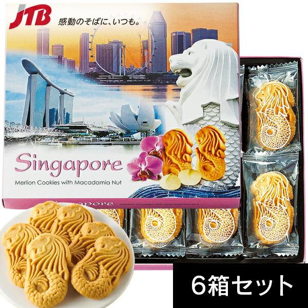 【10%OFFクーポン対象】マーライオンクッキー6箱セット【シンガポール お土産】 シンガポール 土産 クッキー 東南アジア おみやげ お菓子