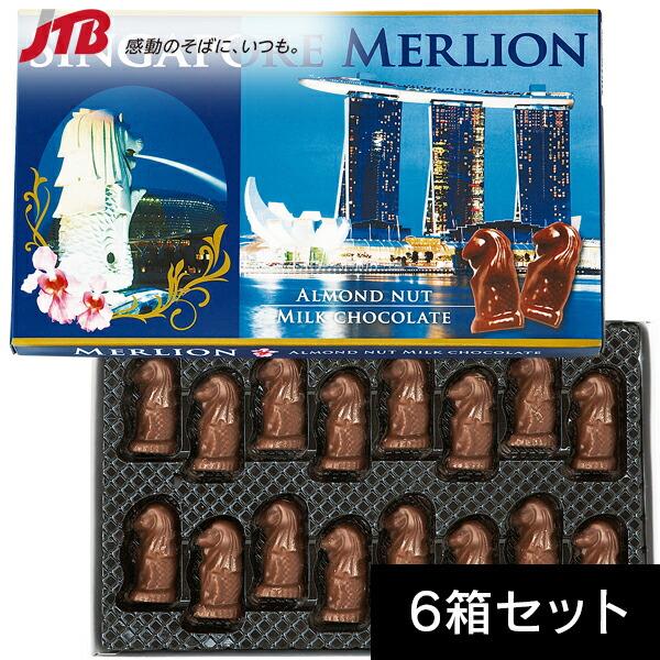 【シンガポール お土産】マーライオンアーモンドチョコ6箱セット|チョコレート 東南アジア 食品 シンガポール土産 おみやげ お菓子