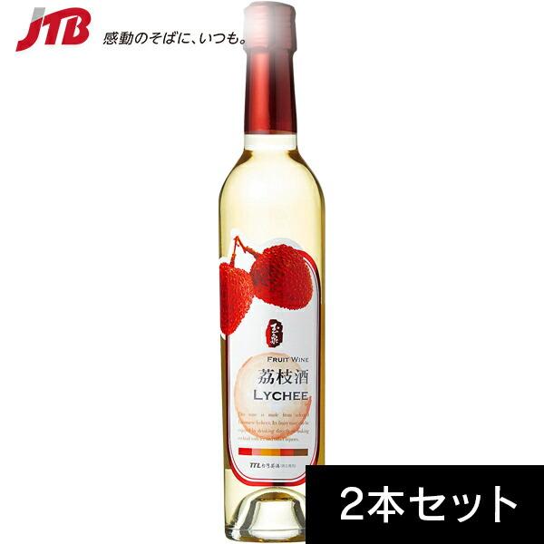 【台湾 お土産】ライチワイン2本セット|フルーツワイン・果実酒 アジア お酒 台湾土産 おみやげ
