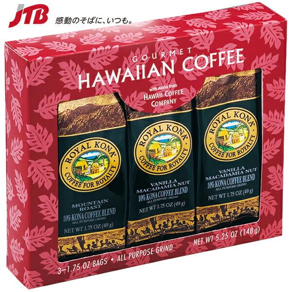 ハワイ お土産 ロイヤル コナブレンドコーヒー3種セット|コーヒー ハワイ 食品 ハワイ土産