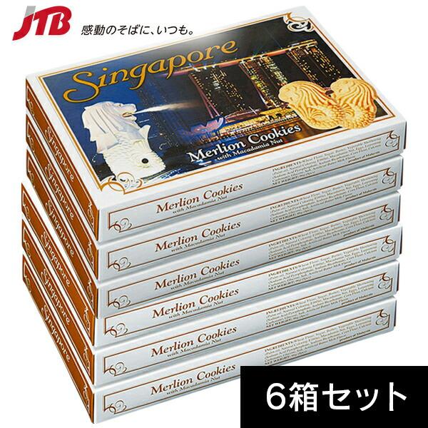 【シンガポール お土産】マーライオンクッキースモールボックス6箱セット|クッキー 東南アジア 食品 シンガポール土産 おみやげ お菓子