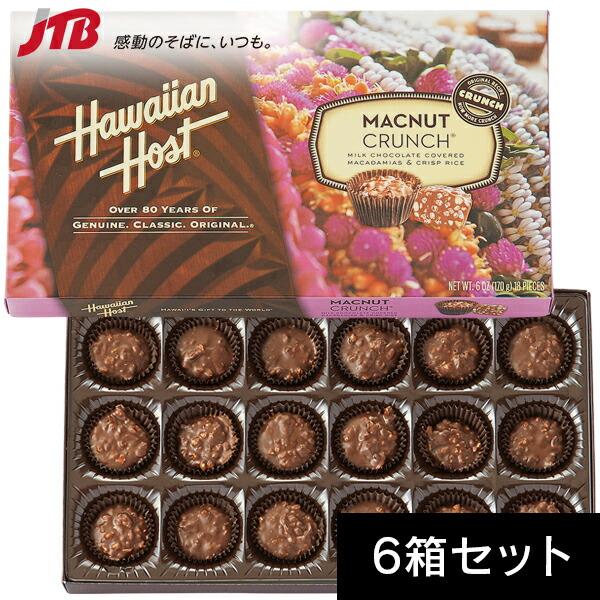 【5%OFFクーポン対象】【ハワイ お土産】ハワイアンホースト クランチチョコ6箱セット|マカダミアナッツチョコレート ハワイ 食品 ハワイ土産 おみやげ お菓子|海外土産 みやげ