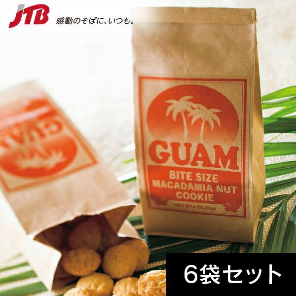 グアム マカダミアナッツクッキー6袋セット【グアム お土産】 クッキー 南の島々 グアム土産 おみやげ お菓子
