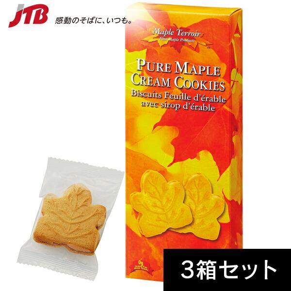 【カナダ お土産】ピュアメープルクリームクッキー3箱セット|クッキー アメリカ カナダ 南米 食品 カナダ土産 おみやげ お菓子