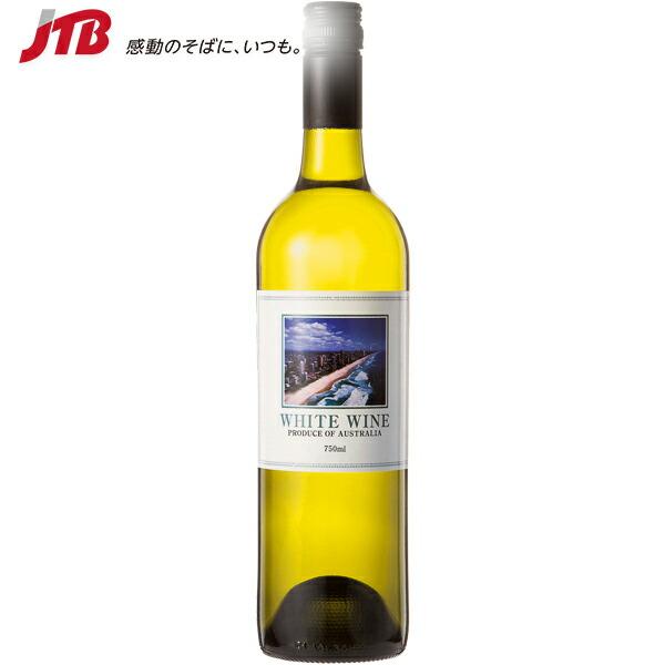オーストラリア 白ワイン 750ml【オーストラリア お土産】|オンライン飲み会|白ワイン オセアニア お酒 オーストラリア土産 おみやげ