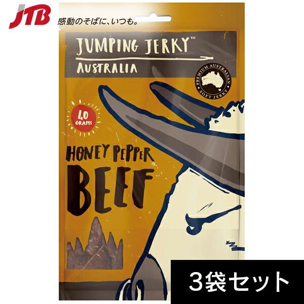 【5%OFFクーポン対象】【オーストラリア お土産】ジャンピングジャーキー ビーフ3袋セット|ジャーキー オセアニア 食品 オーストラリア土産 おみやげ