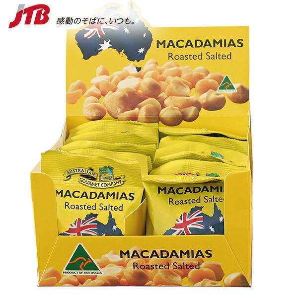 【オーストラリア お土産】オーストラリア マカダミアナッツ16袋セット|ナッツ・豆菓子 オセアニア 食品 オーストラリア土産 おみやげ お菓子